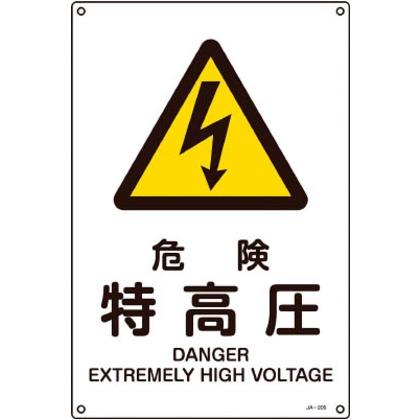 緑十字 JIS規格安全標識危険・特高圧300×225mmエンビ 393205