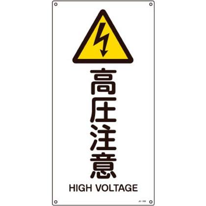 緑十字 JIS規格安全標識高圧注意450×225mmエンビ 393236
