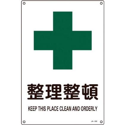 緑十字 JIS規格安全標識整理整頓300×225mmエンビ 393302