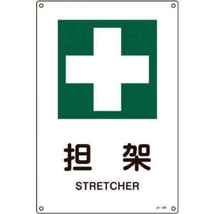 緑十字 JIS規格安全標識担架300×225mmエンビ 393306