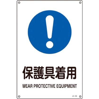 緑十字 JIS規格安全標識保護具着用300×225mmエンビ 393316