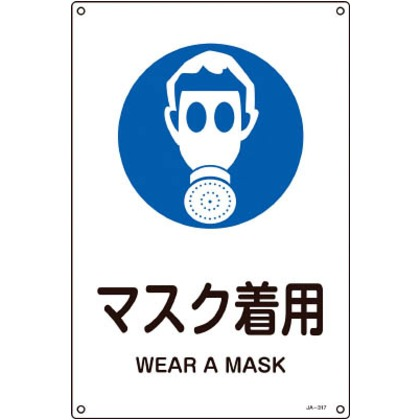 緑十字 JIS規格安全標識マスク着用300×225mmエンビ 393317