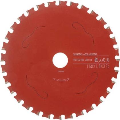 アイウッド 鉄人の刃ハイクラスΦ160 99463