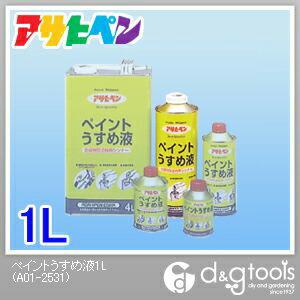 ペイントうすめ液  1L