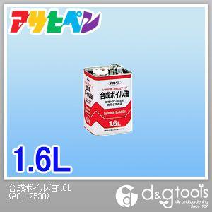 アサヒペン 合成ボイル油(うすめ液)  1.6L