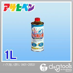 ハケ洗い液 1L