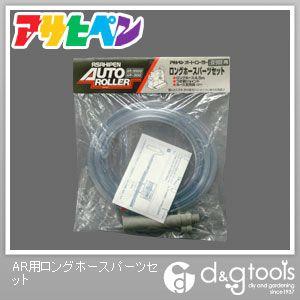 AR用ロングホースパーツセット  ホース:4.5m