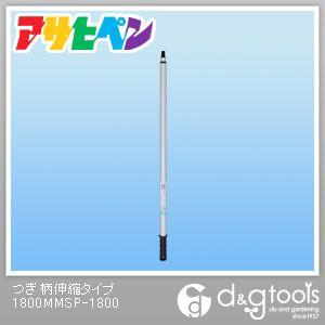 つぎ柄伸縮タイプ  1800mm SP-1800