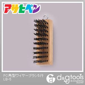 アサヒペン PC角型ワイヤーブラシ5行   LB-5
