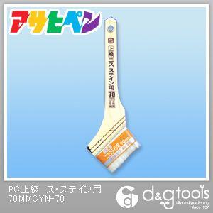 PC上級ニス・ステイン用  70mm CYN-70