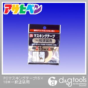 PCマスキングテープ 一般塗装用 15mm×18M