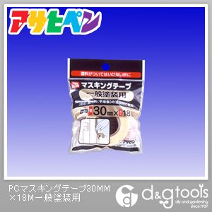 PCマスキングテープ 一般塗装用 30mm×18M