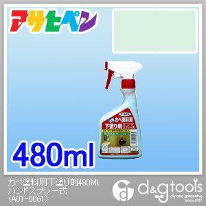 カベ塗料用下塗り剤  480ml
