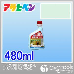 カベ塗料用下塗り剤つけかえ用  480ml