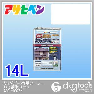 かわら塗料専用シーラー 透明(クリヤ) 14L