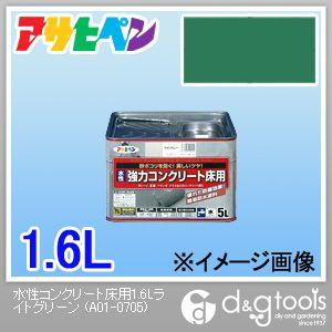 水性コンクリート床用 ライトグリーン 1.6L