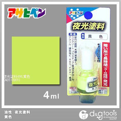 夜光塗料 黄色 4ml