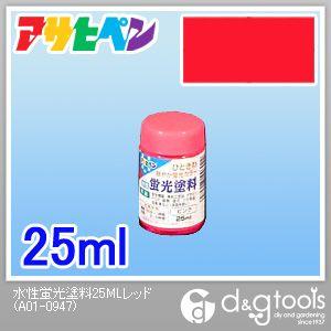 アサヒペン 水性蛍光塗料 レッド 25ml