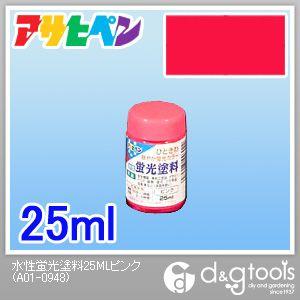アサヒペン 水性蛍光塗料 ピンク 25ml
