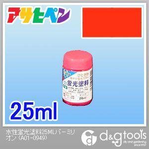 アサヒペン 水性蛍光塗料 バーミリオン 25ml