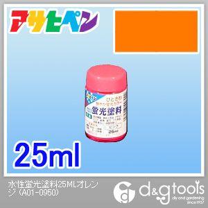 アサヒペン 水性蛍光塗料 オレンジ 25ml