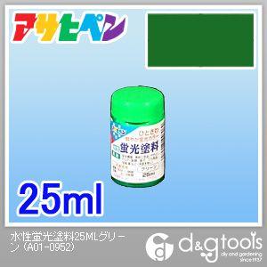アサヒペン 水性蛍光塗料 グリーン 25ml