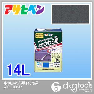 水性かわら用 銀黒 14L