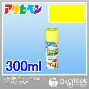 蛍光塗料スプレー レモン 300ml