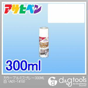 アサヒペン カラーアルミスプレー 白 300ml