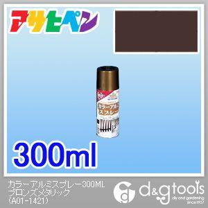 カラーアルミスプレー ブロンズメタリック 300ml