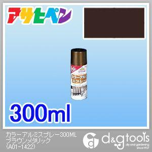 アサヒペン カラーアルミスプレー ブラウンメタリック 300ml