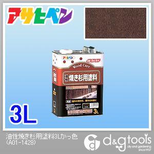油性焼き杉用塗料 かっ色 3L