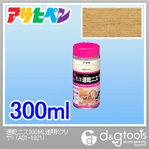 速乾ニス 透明(クリヤ) 300ml