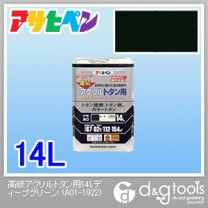 高級アクリルトタン用 ディープグリーン 14L