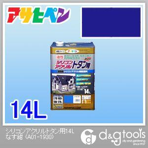 シリコンアクリルトタン用油性塗料 なす紺 14L