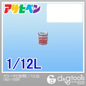 カラーサビ鉄用塗料 白 1/12L