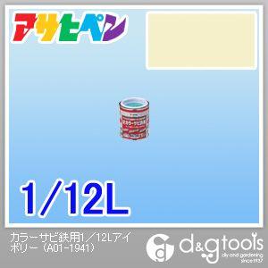 カラーサビ鉄用塗料 アイボリー 1/12L