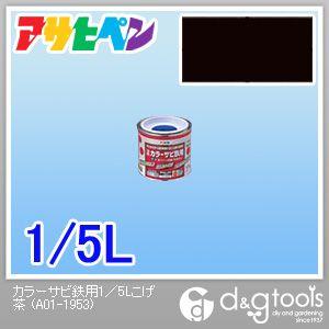 カラーサビ鉄用塗料 こげ茶 1/5L