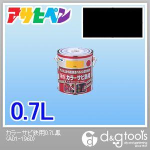 カラーサビ鉄用塗料 黒 0.7L