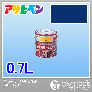 カラーサビ鉄用塗料 青 0.7L