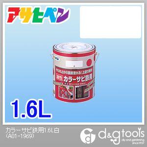 カラーサビ鉄用塗料 白 1.6L