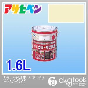 カラーサビ鉄用塗料 アイボリー 1.6L
