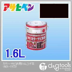 カラーサビ鉄用塗料 こげ茶 1.6L