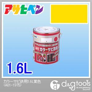 カラーサビ鉄用塗料 黄色 1.6L