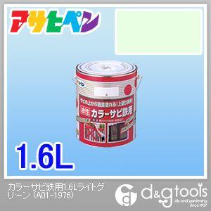 カラーサビ鉄用塗料 ライトグリーン 1.6L
