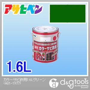 カラーサビ鉄用塗料 グリーン 1.6L