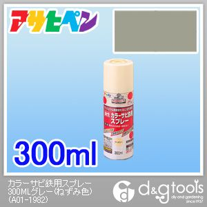 カラーサビ鉄用スプレー グレー(ねずみ色) 300ml