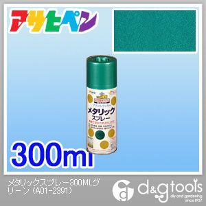 メタリックスプレー グリーン 300ml