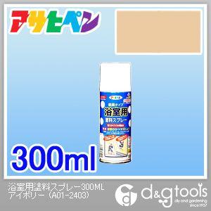 浴室用塗料スプレー アイボリー 300ml