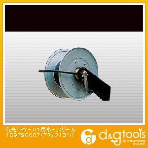 有光 TRY-01用ホースリール (×1台)   129F90007